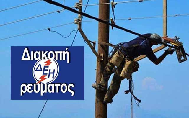 Διακοπή ηλεκτρικού ρεύματος από τις 28 Μαρτίου έως 1 Απριλίου σε περιοχές  της Αλεξάνδρειας και Βέροιας –